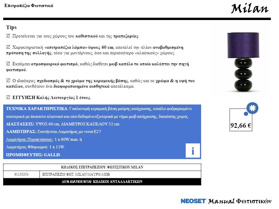 Manual Φωτιστικών ΤΕΧΝΙΚΑ ΧΑΡΑΚΤΗΡΙΣΤΙΚΑ: Γυαλιστερή κεραμική βάση μαύρης απόχρωσης, καπέλο φοδραρισμένο εσωτερικά με άκαυστο πλαστικό και επενδεδυμένο εξωτερικά με νήμα μωβ απόχρωσης, διακόπτης χειρός ΔΙΑΣΤΑΣΕΙΣ: ΥΨΟΣ 60 cm, ΔΙΑΜΕΤΡΟΣ ΚΑΠΕΛΟΥ 32 cm ΛΑΜΠΤΗΡΑΣ: Συστήνεται Λαμπτήρας με ντουί Ε27 Λαμπτήρας Πυρακτώσεως: 1 x 60W max.