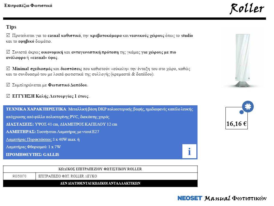 Manual Φωτιστικών ΤΕΧΝΙΚΑ ΧΑΡΑΚΤΗΡΙΣΤΙΚΑ: Μεταλλική βάση DKP πολυεστερικής βαφής, ημιδιαφανές καπέλο λευκής απόχρωσης από φύλλο πολυστερίνης PVC, διακόπτης χειρός ΔΙΑΣΤΑΣΕΙΣ: ΥΨΟΣ 41 cm, ΔΙΑΜΕΤΡΟΣ ΚΑΠΕΛΟΥ 12 cm ΛΑΜΠΤΗΡΑΣ: Συστήνεται Λαμπτήρας με ντουί Ε27 Λαμπτήρας Πυρακτώσεως:1 x 40W max.
