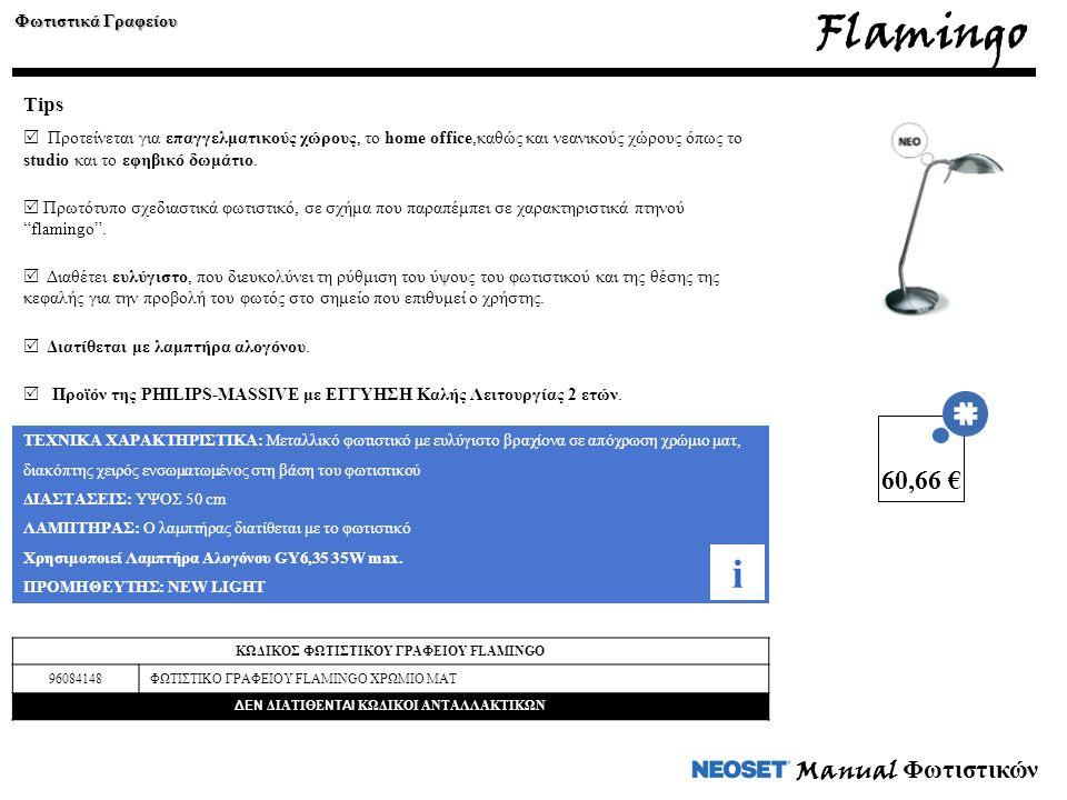 Flamingo Φωτιστικά Γραφείου ΤΕΧΝΙΚΑ ΧΑΡΑΚΤΗΡΙΣΤΙΚΑ: Μεταλλικό φωτιστικό με ευλύγιστο βραχίονα σε απόχρωση χρώμιο ματ, διακόπτης χειρός ενσωματωμένος στη βάση του φωτιστικού ΔΙΑΣΤΑΣΕΙΣ: ΥΨΟΣ 50 cm ΛΑΜΠΤΗΡΑΣ: Ο λαμπτήρας διατίθεται με το φωτιστικό Χρησιμοποιεί Λαμπτήρα Αλογόνου GY6,35 35W max.