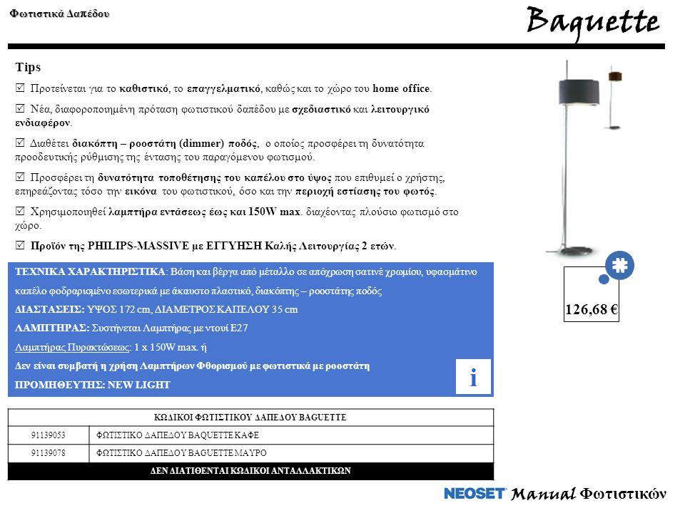 Manual Φωτιστικών Baguette Φωτιστικά Δα π έδου Tips  Προτείνεται για το καθιστικό, το επαγγελματικό, καθώς και το χώρο του home office.