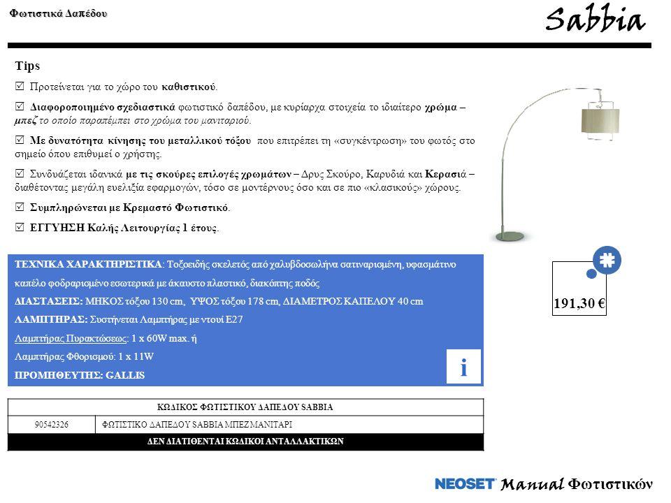 Manual Φωτιστικών Sabbia Φωτιστικά Δα π έδου Tips  Προτείνεται για το χώρο του καθιστικού.
