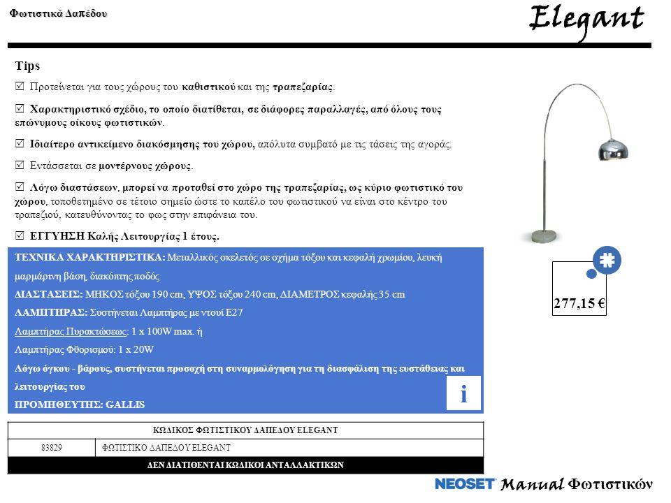 Manual Φωτιστικών Elegant Φωτιστικά Δα π έδου Tips  Προτείνεται για τους χώρους του καθιστικού και της τραπεζαρίας.