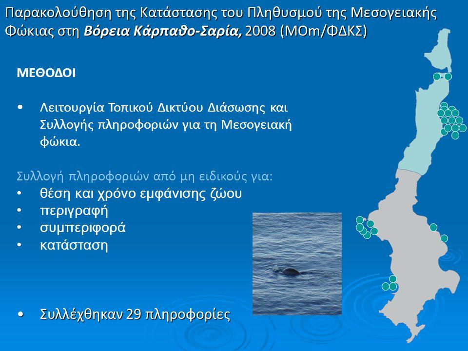 Παρακολούθηση της Κατάστασης του Πληθυσμού της Μεσογειακής Φώκιας στη Βόρεια Κάρπαθο-Σαρία, 2008 (ΜΟm/ΦΔΚΣ) ΜΕΘΟΔΟΙ Λειτουργία Τοπικού Δικτύου Διάσωσης και Συλλογής πληροφοριών για τη Μεσογειακή φώκια.
