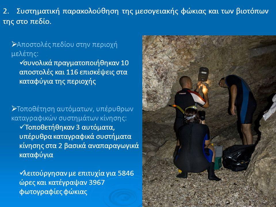 2.Συστηματική παρακολούθηση της μεσογειακής φώκιας και των βιοτόπων της στο πεδίο.  Αποστολές πεδίου στην περιοχή μελέτης: συνολικά πραγματοποιήθηκαν