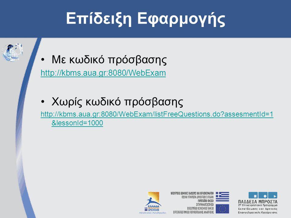 Επίδειξη Εφαρμογής Με κωδικό πρόσβασης http://kbms.aua.gr:8080/WebExam Χωρίς κωδικό πρόσβασης http://kbms.aua.gr:8080/WebExam/listFreeQuestions.do assesmentId=1 &lessonId=1000