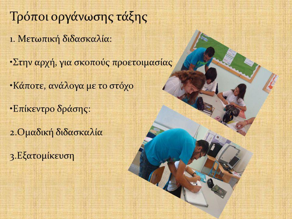 Τρόποι οργάνωσης τάξης 1. Μετωπική διδασκαλία: Στην αρχή, για σκοπούς προετοιμασίας Κάποτε, ανάλογα με το στόχο Επίκεντρο δράσης: 2.Ομαδική διδασκαλία