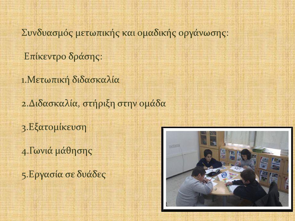 Συνδυασμός μετωπικής και ομαδικής οργάνωσης: Επίκεντρο δράσης: 1.Μετωπική διδασκαλία 2.Διδασκαλία, στήριξη στην ομάδα 3.Εξατομίκευση 4.Γωνιά μάθησης 5.Εργασία σε δυάδες