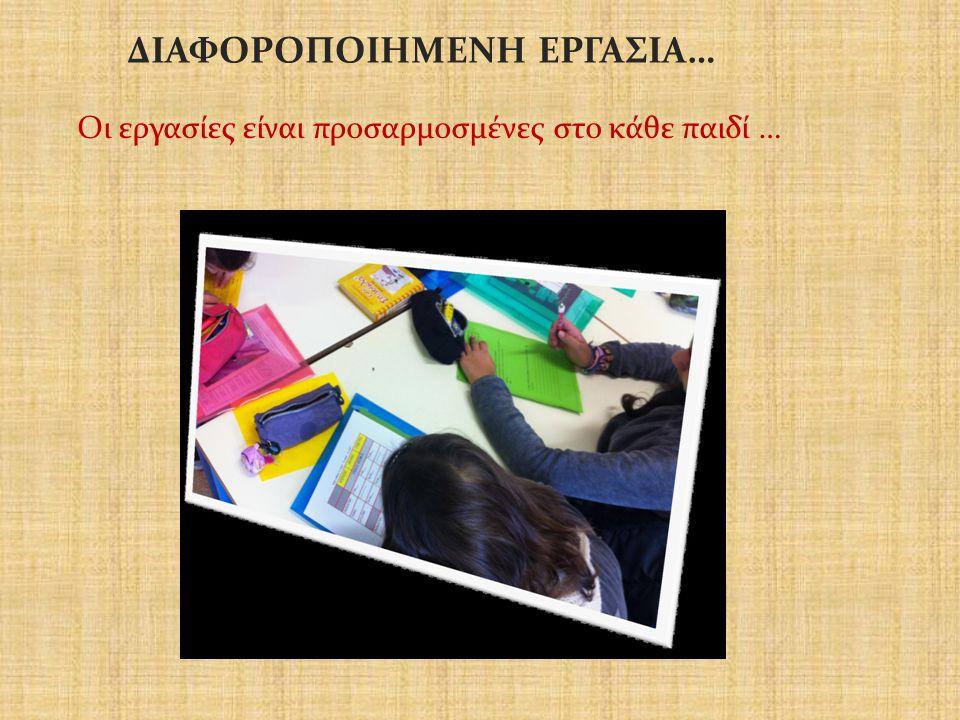 Οι εργασίες είναι προσαρμοσμένες στο κάθε παιδί … ΔΙΑΦΟΡΟΠΟΙΗΜΕΝΗ ΕΡΓΑΣΙΑ…