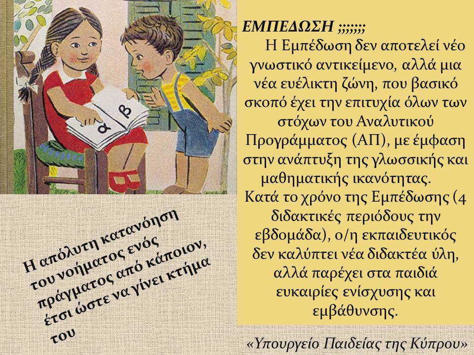 ΕΜΠΕΔΩΣΗ ;;;;;;; Η Εμπέδωση δεν αποτελεί νέο γνωστικό αντικείμενο, αλλά μια νέα ευέλικτη ζώνη, που βασικό σκοπό έχει την επιτυχία όλων των στόχων του Αναλυτικού Προγράμματος (ΑΠ), με έμφαση στην ανάπτυξη της γλωσσικής και μαθηματικής ικανότητας.