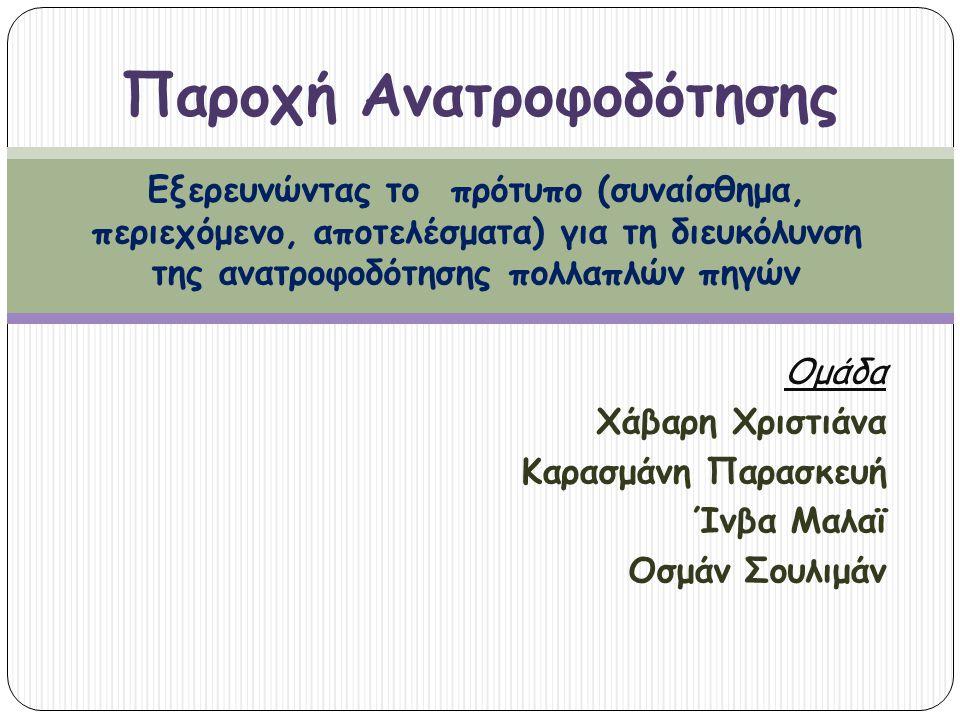 Εξερευνώντας το πρότυπο (συναίσθημα, περιεχόμενο, αποτελέσματα) για τη διευκόλυνση της ανατροφοδότησης πολλαπλών πηγών Ομάδα Χάβαρη Χριστιάνα Καρασμάνη Παρασκευή Ίνβα Μαλαϊ Οσμάν Σουλιμάν Παροχή Ανατροφοδότησης