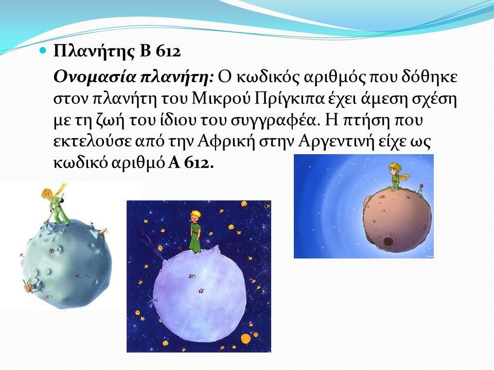 Πλανήτης Β 612 Ονομασία πλανήτη: Ο κωδικός αριθμός που δόθηκε στον πλανήτη του Μικρού Πρίγκιπα έχει άμεση σχέση με τη ζωή του ίδιου του συγγραφέα. Η π