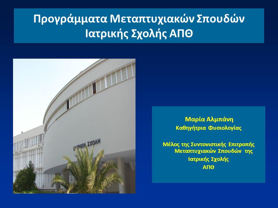 Προγράμματα Μεταπτυχιακών Σπουδών Ιατρικής Σχολής ΑΠΘ Μαρία Αλμπάνη Καθηγήτρια Φυσιολογίας Μέλος της Συντονιστικής Επιτροπής Μεταπτυχιακών Σπουδών της