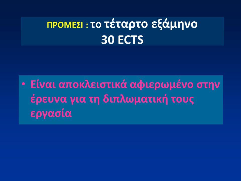 ΠΡΟΜΕΣΙ : το τέταρτο εξάμηνο 30 ECTS Είναι αποκλειστικά αφιερωμένο στην έρευνα για τη διπλωματική τους εργασία
