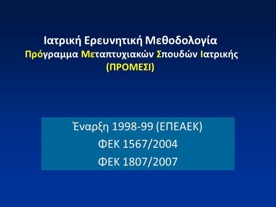 Ιατρική Ερευνητική Μεθοδολογία Πρόγραμμα Μεταπτυχιακών Σπουδών Ιατρικής (ΠΡΟΜΕΣΙ) Έναρξη 1998-99 (ΕΠΕΑΕΚ) ΦΕΚ 1567/2004 ΦΕΚ 1807/2007