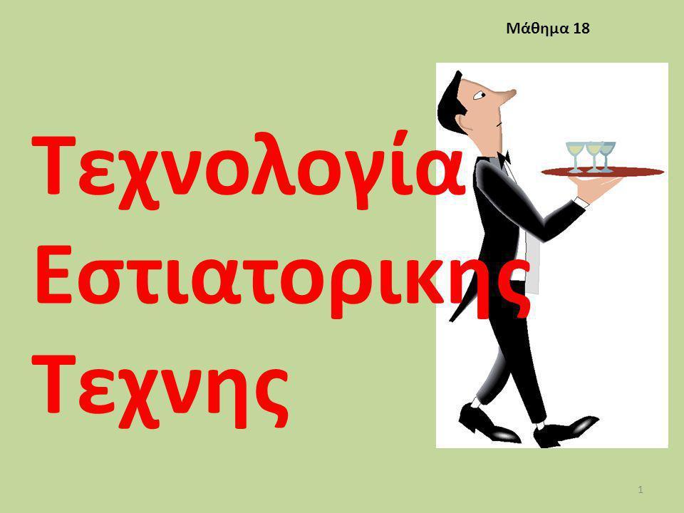 Τεχνολογία Εστιατορικης Τεχνης Μάθημα 18 1