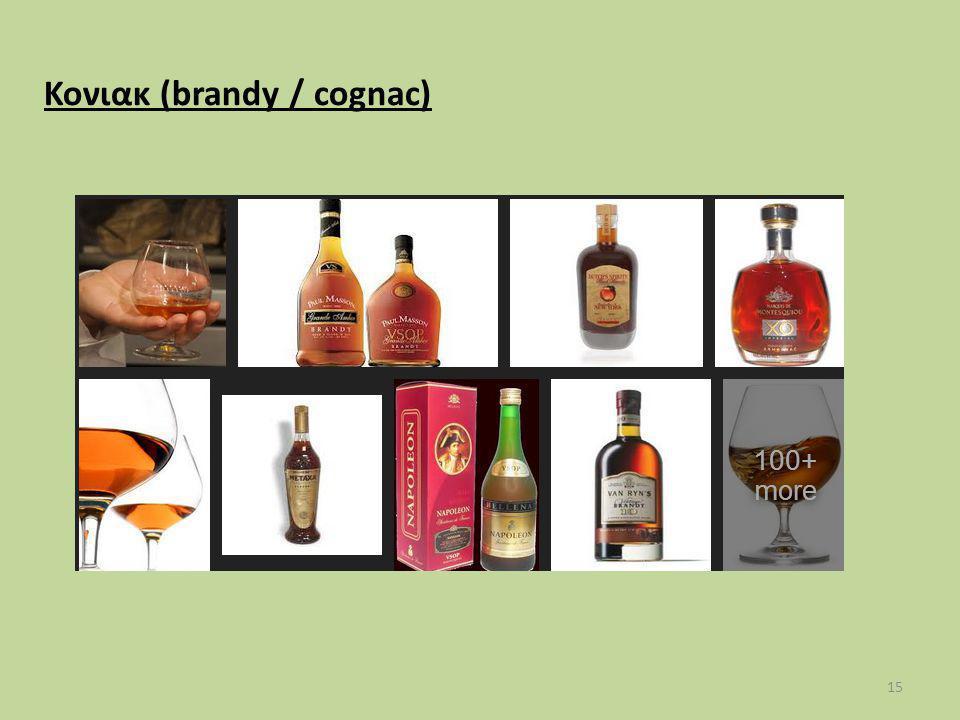 15 Κονιακ (brandy / cognac)
