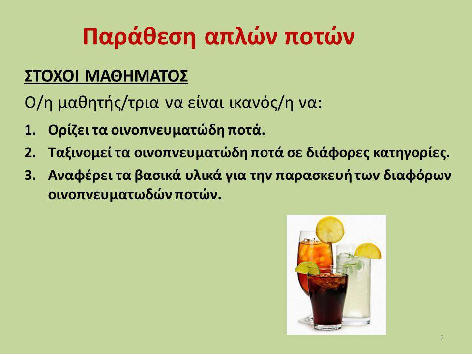 Παράθεση απλών ποτών 1.Ορίζει τα οινοπνευματώδη ποτά. 2.Ταξινομεί τα οινοπνευματώδη ποτά σε διάφορες κατηγορίες. 3.Αναφέρει τα βασικά υλικά για την πα