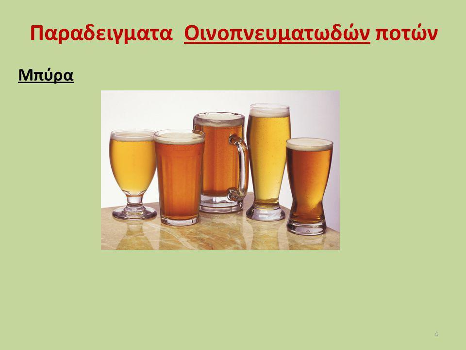 4 Μπύρα Παραδειγματα Οινοπνευματωδών ποτών