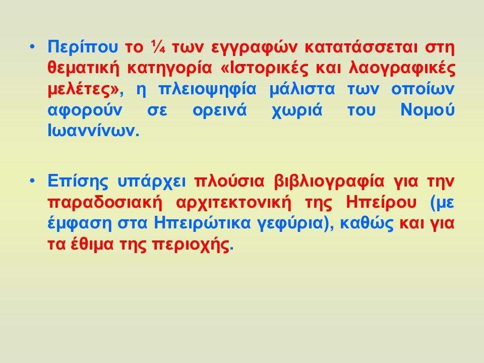 Περίπου το ¼ των εγγραφών κατατάσσεται στη θεματική κατηγορία «Ιστορικές και λαογραφικές μελέτες», η πλειοψηφία μάλιστα των οποίων αφορούν σε ορεινά χωριά του Νομού Ιωαννίνων.