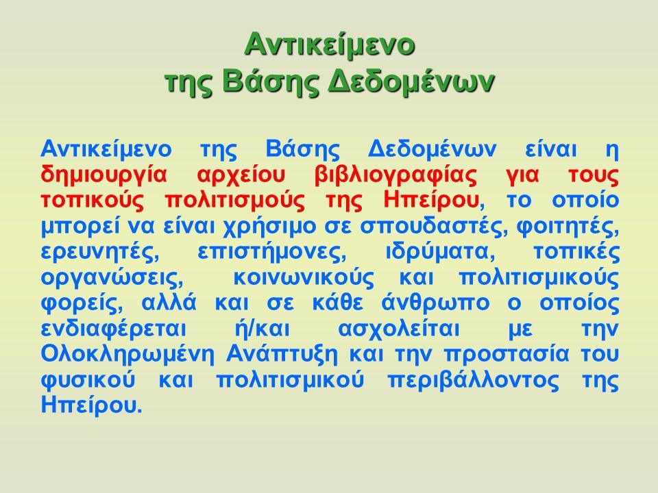Συμπεράσματα - Συζήτηση Για ορισμένες περιοχές της Ηπείρου όπως τα Ζαγοροχώρια, το Μέτσοβο και τα Τζουμέρκα έχει εκπονηθεί πληθώρα μελετών σε τοπικό επίπεδο ενώ για άλλες δεν έχουν βρεθεί στοιχεία.