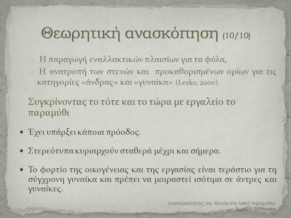 o Η παραγωγή εναλλακτικών πλαισίων για τα φύλα, o Η ανατροπή των στενών και προκαθορισμένων ορίων για τις κατηγορίες «άνδρας» και «γυναίκα» (Lesko, 20