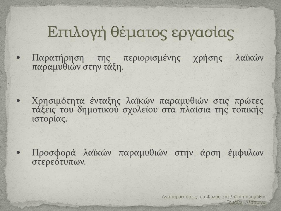 Σημασία της διδακτικής των παραμυθιών στις πρώτες τάξεις του Δημοτικού Σχολείου Τα λαϊκά παραμύθια: o Προβάλλουν συνεχώς το καλό και πολλές αρετές, o Υμνούν τη φιλία και την αγάπη, o Κοινωνικοποιούν και ηθικοποιούν το παιδί, o Προσφέρουν την επαφή με την ελληνική λαϊκή παράδοση και ιστορία, o Διδάσκουν την ομοιότητα με άλλους λαούς, o Βοηθούν στην αντιμετώπιση εμποδίων και προβλημάτων των παιδιών, o Προσφέρονται για νέες διδακτικές πρακτικές, o Δίνουν την ευκαιρία για κριτική αποτίμηση.