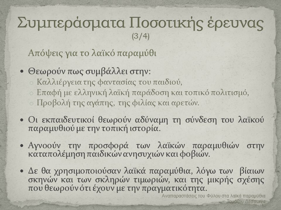 Απόψεις για το λαϊκό παραμύθι Θεωρούν πως συμβάλλει στην: o Καλλιέργεια της φαντασίας του παιδιού, o Επαφή με ελληνική λαϊκή παράδοση και τοπικό πολιτ