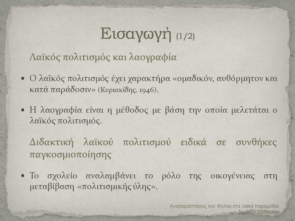 Λαϊκός πολιτισμός και λαογραφία Ο λαϊκός πολιτισμός έχει χαρακτήρα «ομαδικόν, αυθόρμητον και κατά παράδοσιν» (Κυριακίδης, 1946). Η λαογραφία είναι η μ