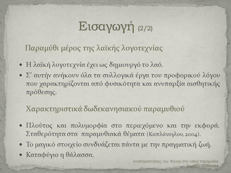 Ανάλυση Περιεχομένου: Μέθοδος δευτερογενούς ανάλυσης ποιοτικού υλικού, Μελετά την κοινωνική επικοινωνία, τις κοινωνικές της προεκτάσεις και συνέπειες (Ιωσηφίδης, 2003), Μέθοδος αποκάλυψης των έμφυλων σχέσεων στην ελληνική παραμυθολογία.