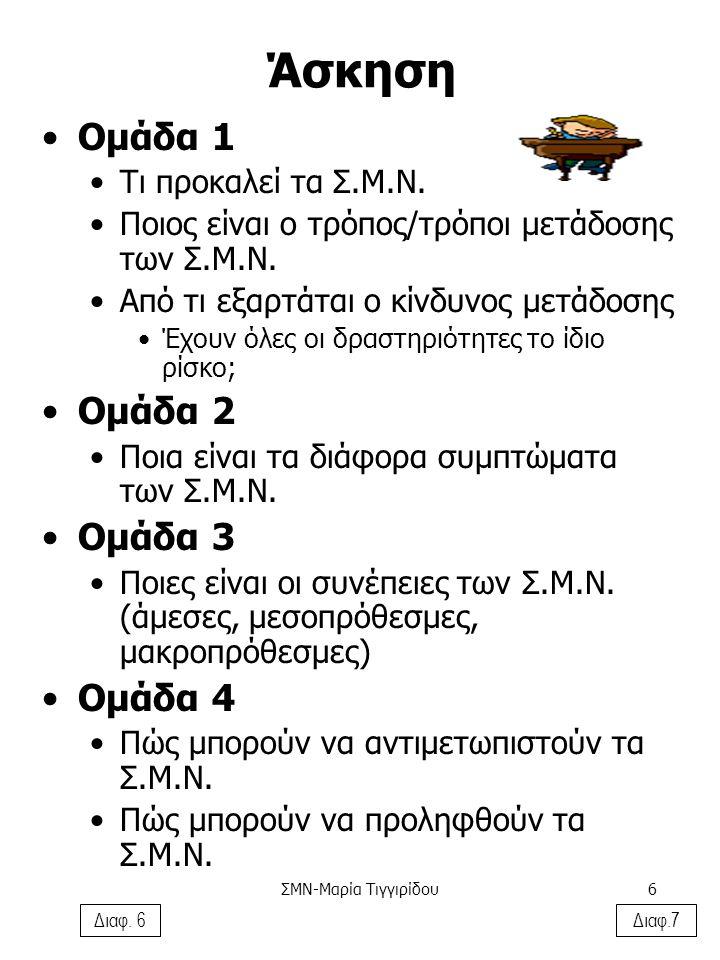 ΣΜΝ-Μαρία Τιγγιρίδου5 ΣΜΝ κουϊζ ΦΕ σελ5
