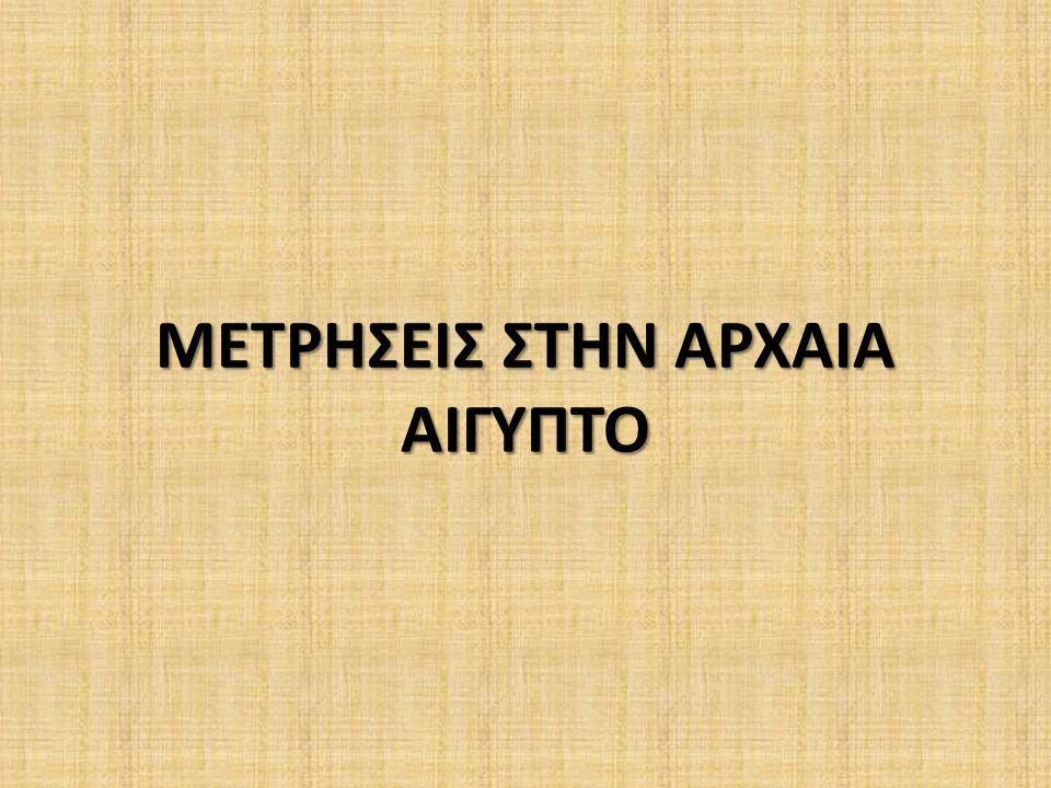 ΜΕΤΡΗΣΕΙΣ ΣΤΗΝ ΑΡΧΑΙΑ ΑΙΓΥΠΤΟ