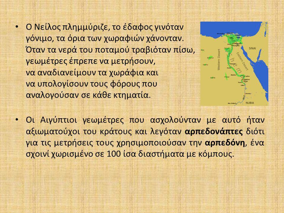 Ο Νείλος πλημμύριζε, το έδαφος γινόταν γόνιμο, τα όρια των χωραφιών χάνονταν. Όταν τα νερά του ποταμού τραβιόταν πίσω, γεωμέτρες έπρεπε να μετρήσουν,