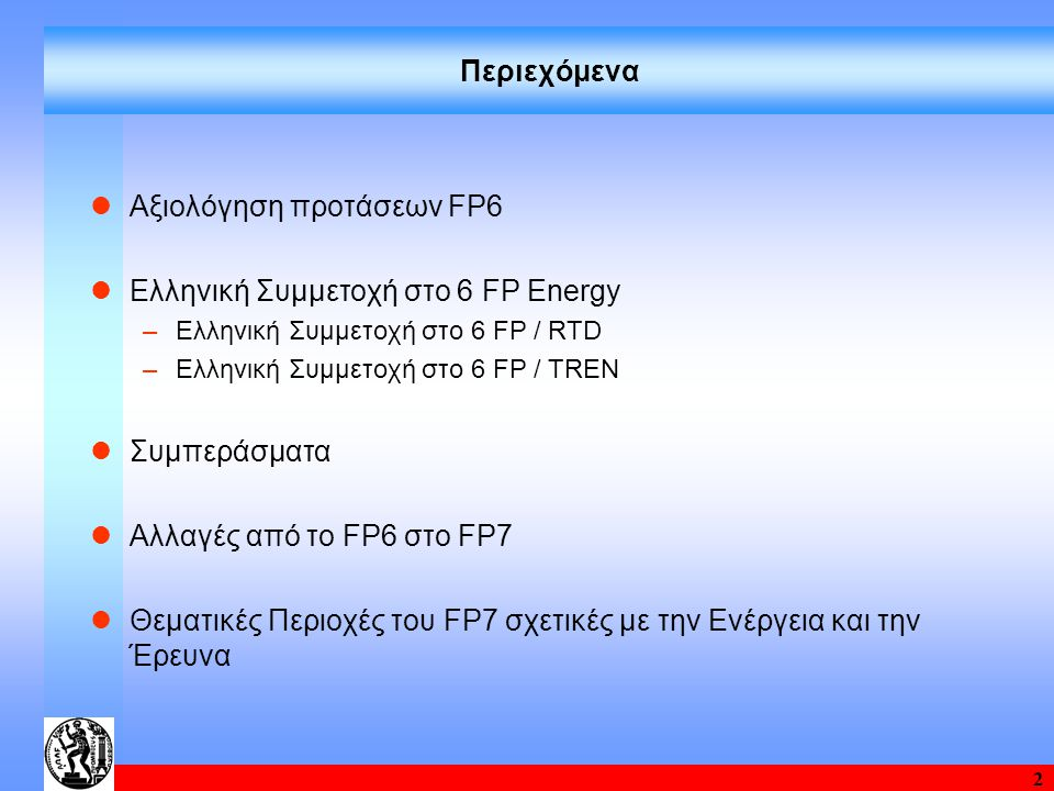 2 Περιεχόμενα Αξιολόγηση προτάσεων FP6 Ελληνική Συμμετοχή στο 6 FP Energy –Ελληνική Συμμετοχή στο 6 FP / RTD –Ελληνική Συμμετοχή στο 6 FP / TREN Συμπε