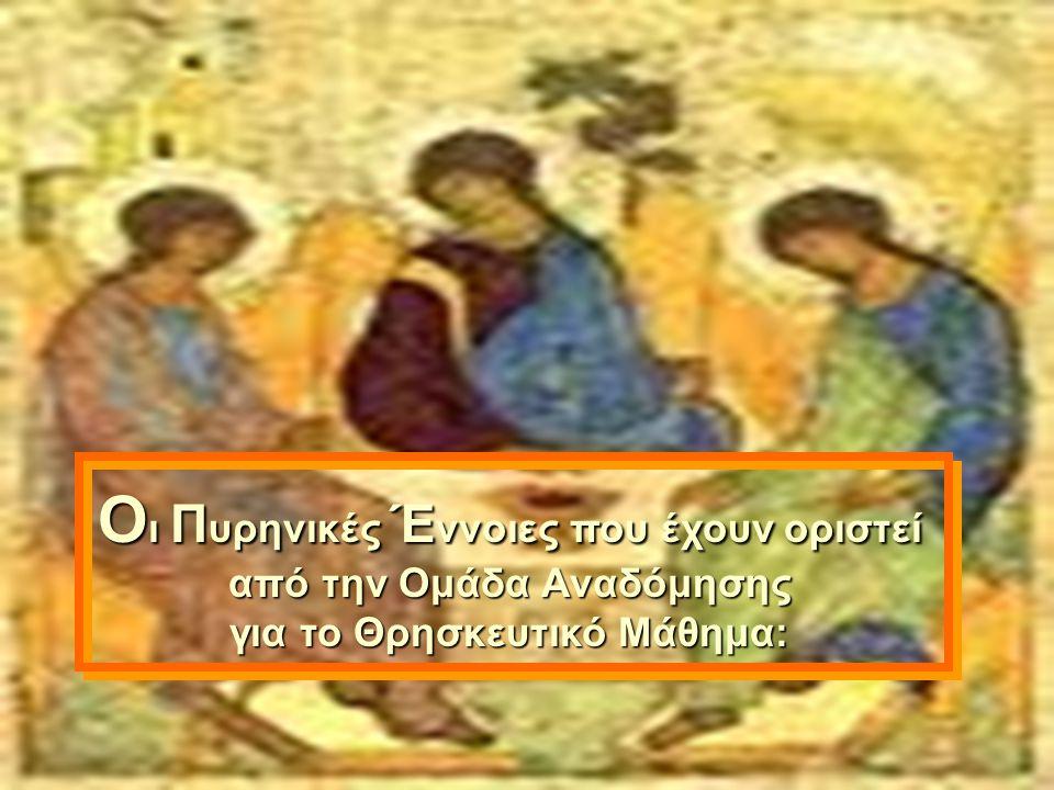 Ο ι Π υρηνικές Έ ννοιες που έχουν οριστεί από την Ομάδα Αναδόμησης για το Θρησκευτικό Μάθημα:
