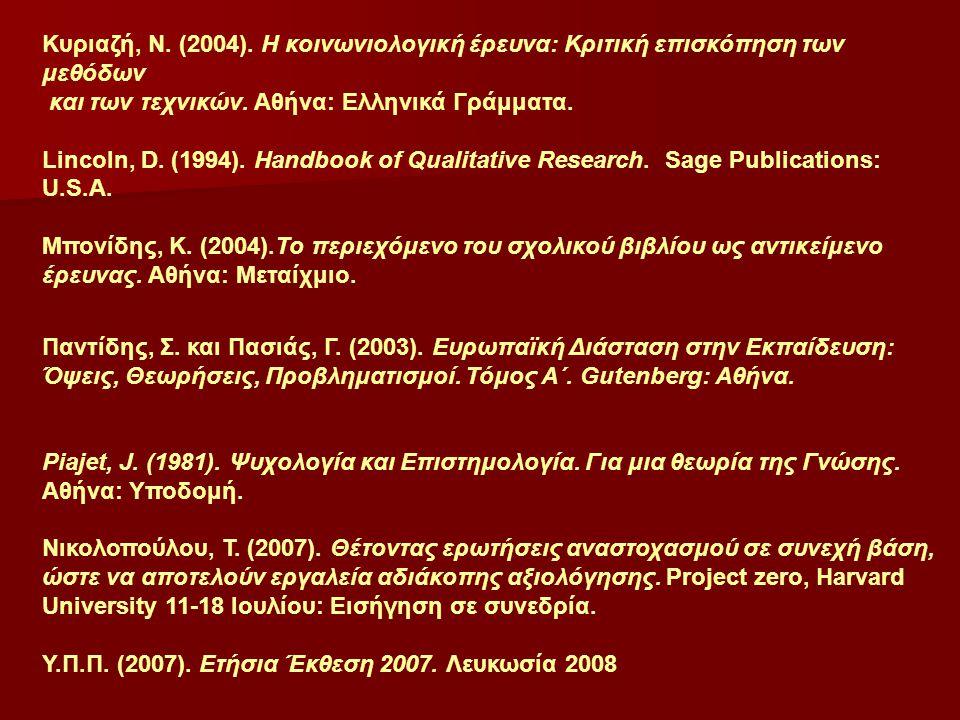 Κυριαζή, Ν.(2004). Η κοινωνιολογική έρευνα: Κριτική επισκόπηση των μεθόδων και των τεχνικών.