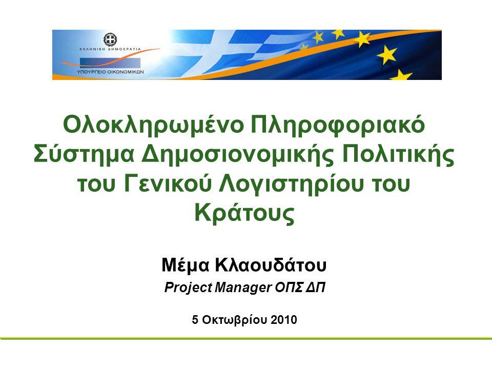 Ολοκληρωμένο Πληροφοριακό Σύστημα Δημοσιονομικής Πολιτικής του Γενικού Λογιστηρίου του Κράτους Μέμα Κλαουδάτου Project Manager ΟΠΣ ΔΠ 5 Οκτωβρίου 2010