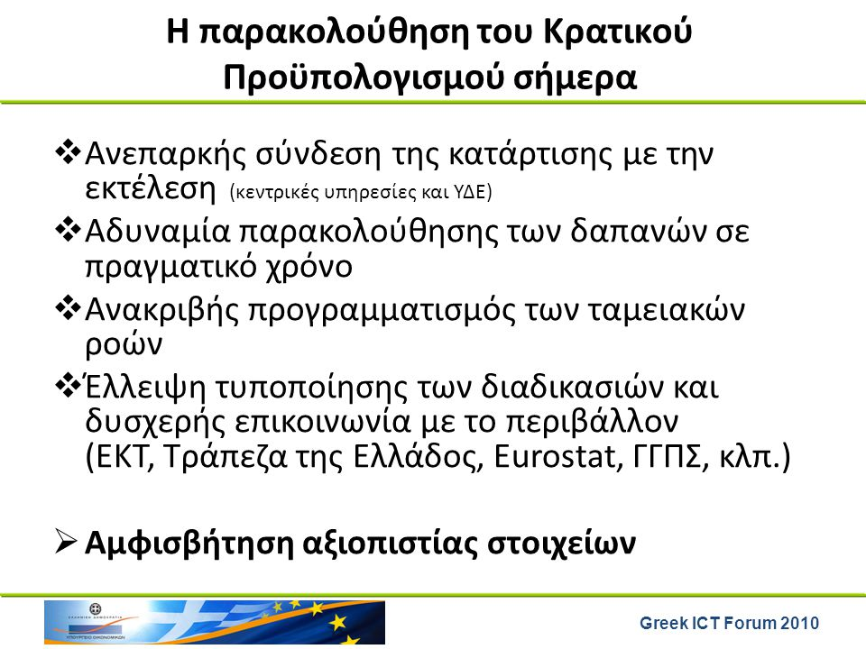 Greek ICT Forum 2010 Η παρακολούθηση του Κρατικού Προϋπολογισμού σήμερα  Ανεπαρκής σύνδεση της κατάρτισης με την εκτέλεση (κεντρικές υπηρεσίες και ΥΔ