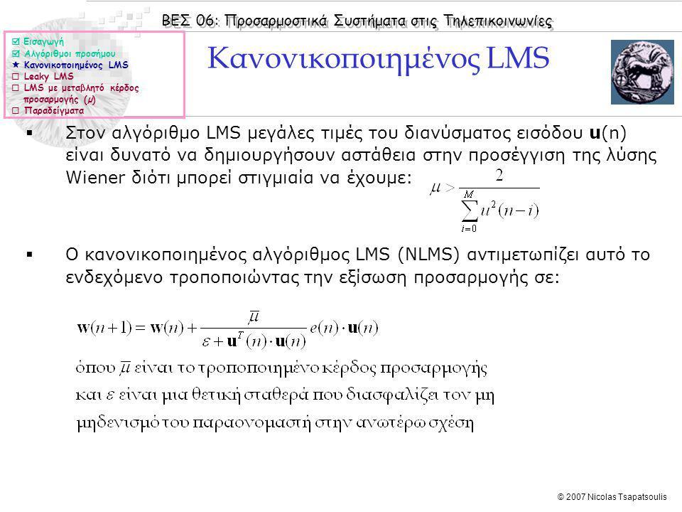ΒΕΣ 06: Προσαρμοστικά Συστήματα στις Τηλεπικοινωνίες © 2007 Nicolas Tsapatsoulis Κανονικοποιημένος LMS  Στον αλγόριθμο LMS μεγάλες τιμές του διανύσμα
