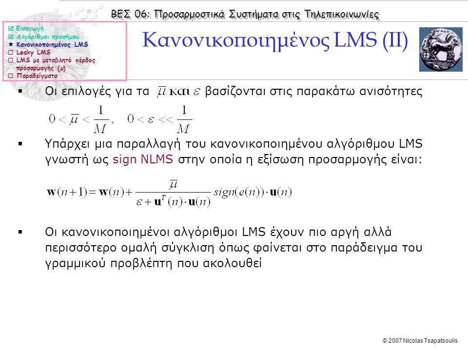 ΒΕΣ 06: Προσαρμοστικά Συστήματα στις Τηλεπικοινωνίες © 2007 Nicolas Tsapatsoulis Κανονικοποιημένος LMS (ΙΙ)  Οι επιλογές για ταβασίζονται στις παρακά