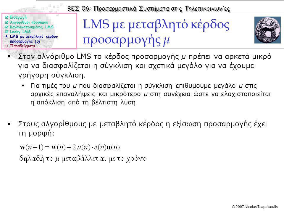 ΒΕΣ 06: Προσαρμοστικά Συστήματα στις Τηλεπικοινωνίες © 2007 Nicolas Tsapatsoulis LMS με μεταβλητό κέρδος προσαρμογής μ  Στον αλγόριθμο LMS το κέρδος