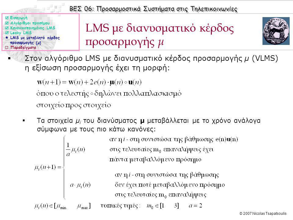 ΒΕΣ 06: Προσαρμοστικά Συστήματα στις Τηλεπικοινωνίες © 2007 Nicolas Tsapatsoulis LMS με διανυσματικό κέρδος προσαρμογής μ  Στον αλγόριθμο LMS με διαν