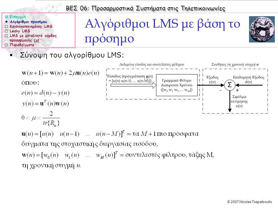 ΒΕΣ 06: Προσαρμοστικά Συστήματα στις Τηλεπικοινωνίες © 2007 Nicolas Tsapatsoulis Αλγόριθμοι LMS με βάση το πρόσημο  Σύνοψη του αλγορίθμου LMS:  Εισα