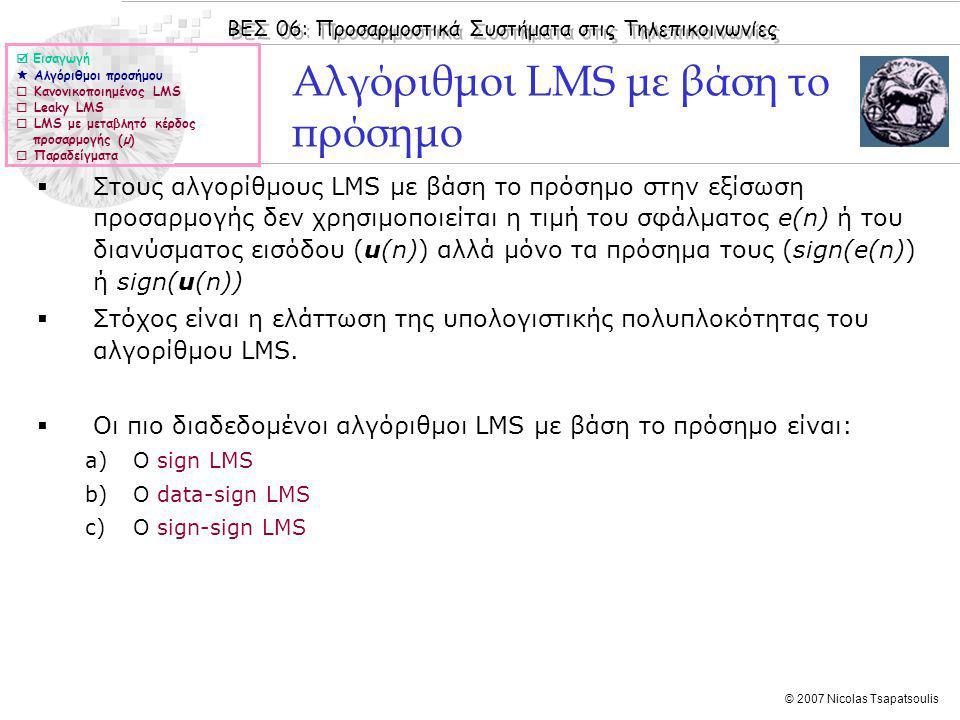 ΒΕΣ 06: Προσαρμοστικά Συστήματα στις Τηλεπικοινωνίες © 2007 Nicolas Tsapatsoulis Αλγόριθμοι LMS με βάση το πρόσημο  Στους αλγορίθμους LMS με βάση το