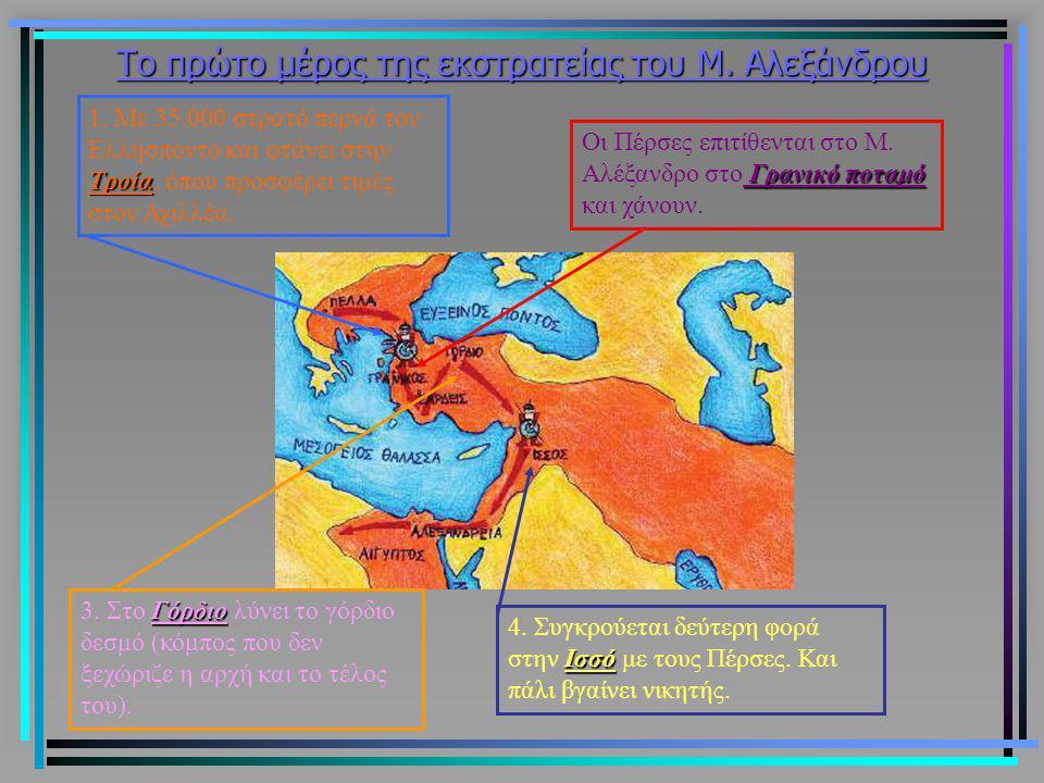 Ο Μ.Αλέξανδρος μπορούσε άνετα να προχωρήσει στο εσωτερικό της περσικής αυτοκρατορίας.