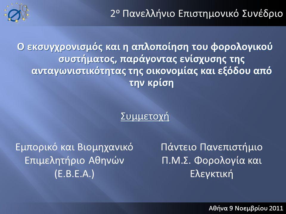 2 ο Πανελλήνιο Επιστημονικό Συνέδριο Η επιχειρηματική κοινότητα και τα εισπρακτικού χαρακτήρα δημοσιονομικά μέτρα Διονύσης Γουσέτης Οικονομολόγος, Οικονομικός Διευθυντής εφημερίδας Η ΝΑΥΤΕΜΠΟΡΙΚΗ Εκσυγχρονισμός και απλοποίηση του φορολογικού συστήματος - Αθήνα 9 Νοεμβρίου 2011
