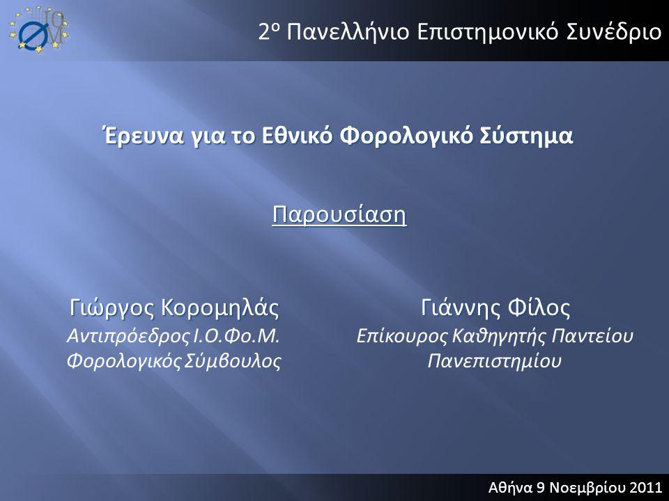 Αθήνα 9 Νοεμβρίου 2011 2 ο Πανελλήνιο Επιστημονικό Συνέδριο Έρευνα για το Εθνικό Φορολογικό Σύστημα Παρουσίαση Γιώργος Κορομηλάς Αντιπρόεδρος Ι.Ο.Φο.Μ