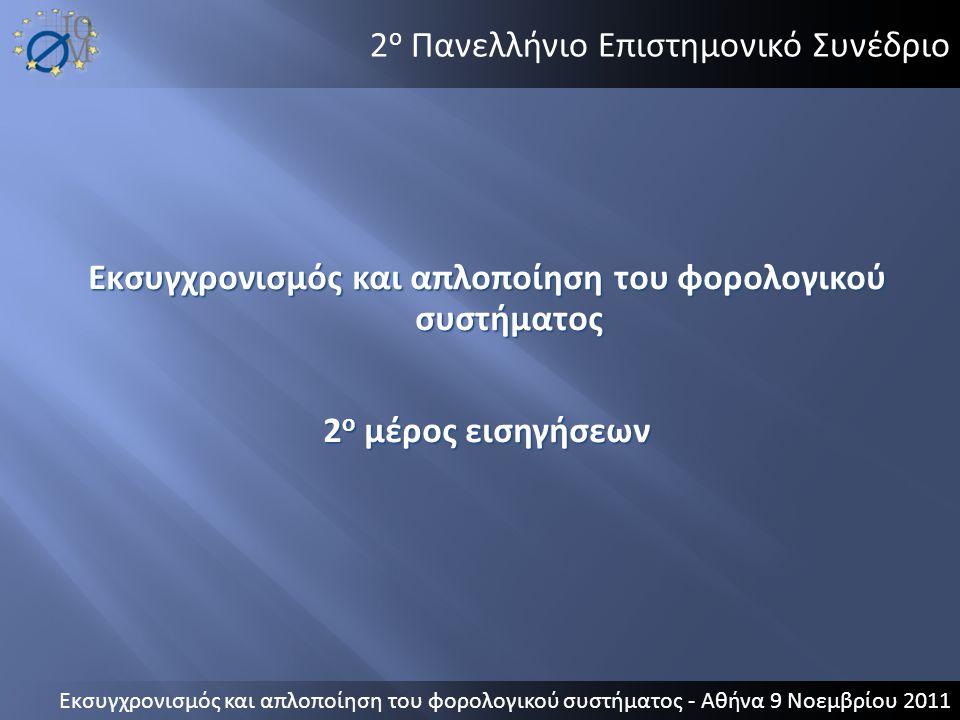 2 ο Πανελλήνιο Επιστημονικό Συνέδριο Εκσυγχρονισμός και απλοποίηση του φορολογικού συστήματος 2 ο μέρος εισηγήσεων Εκσυγχρονισμός και απλοποίηση του φ