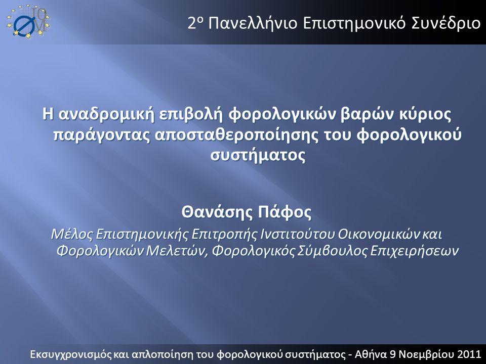 2 ο Πανελλήνιο Επιστημονικό Συνέδριο Η αναδρομική επιβολή φορολογικών βαρών κύριος παράγοντας αποσταθεροποίησης του φορολογικού συστήματος Θανάσης Πάφ