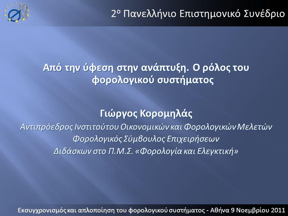 2 ο Πανελλήνιο Επιστημονικό Συνέδριο Από την ύφεση στην ανάπτυξη. Ο ρόλος του φορολογικού συστήματος Γιώργος Κορομηλάς Αντιπρόεδρος Ινστιτούτου Οικονο