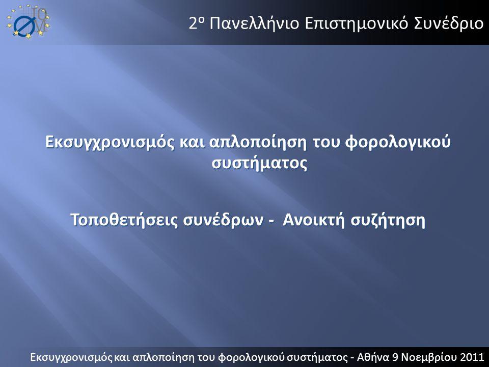 2 ο Πανελλήνιο Επιστημονικό Συνέδριο Εκσυγχρονισμός και απλοποίηση του φορολογικού συστήματος Τοποθετήσεις συνέδρων - Ανοικτή συζήτηση Εκσυγχρονισμός